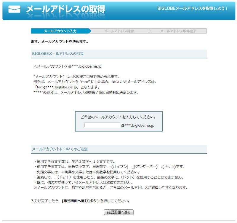 メール biglobe メールソフトの設定方法(Windows) :BIGLOBEメール