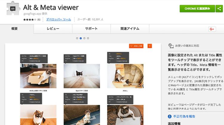 Alt & Meta vieweの拡張機能のインストール画像