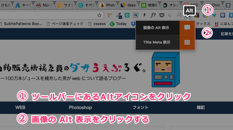 Alt & Meta vieweの使い方を紹介画像 1