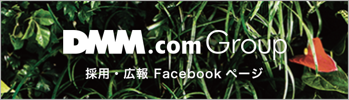 DMM.com Group 採用・広報 Facebookページ