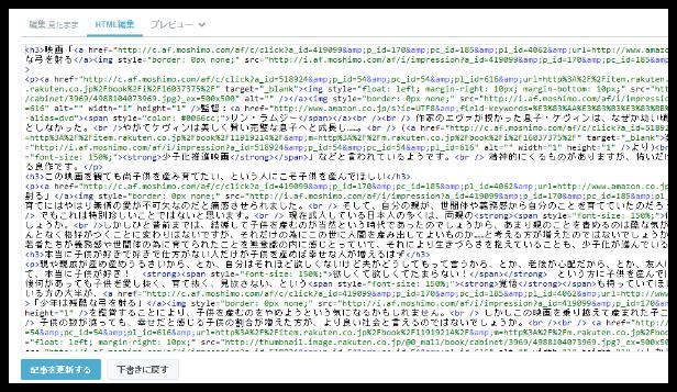 「HTML編集モード」の編集画面