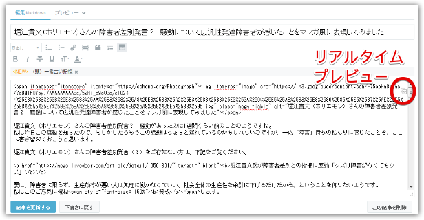「Markdownモード」の編集画面