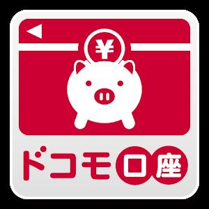 ドコモ口座Visaプリペイドアプリ(~OS 4.2)