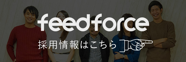 株式会社フィードフォース採用サイト