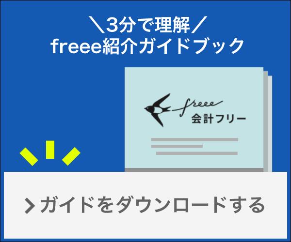 freee紹介ガイドブック