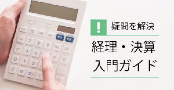 経理・決算入門ガイド