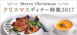 クリスマスディナー特集2017