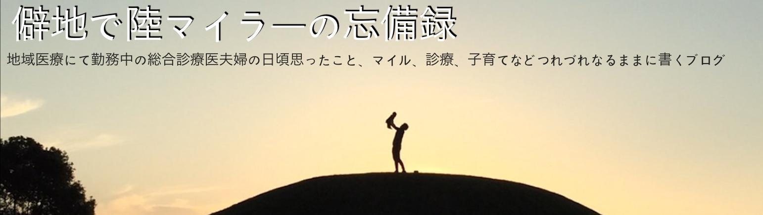 """""""僻地で陸マイラーの忘備録"""""""
