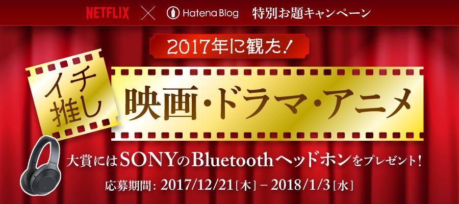 特別お題「2017年一番良かった《映画・ドラマ・アニメ》」キャンペーン by Netflix