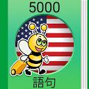 アメリカ英語学習 - 5000フレーズ