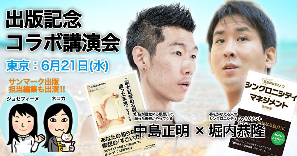 f:id:horiuchiyasutaka:20170518173933j:plain