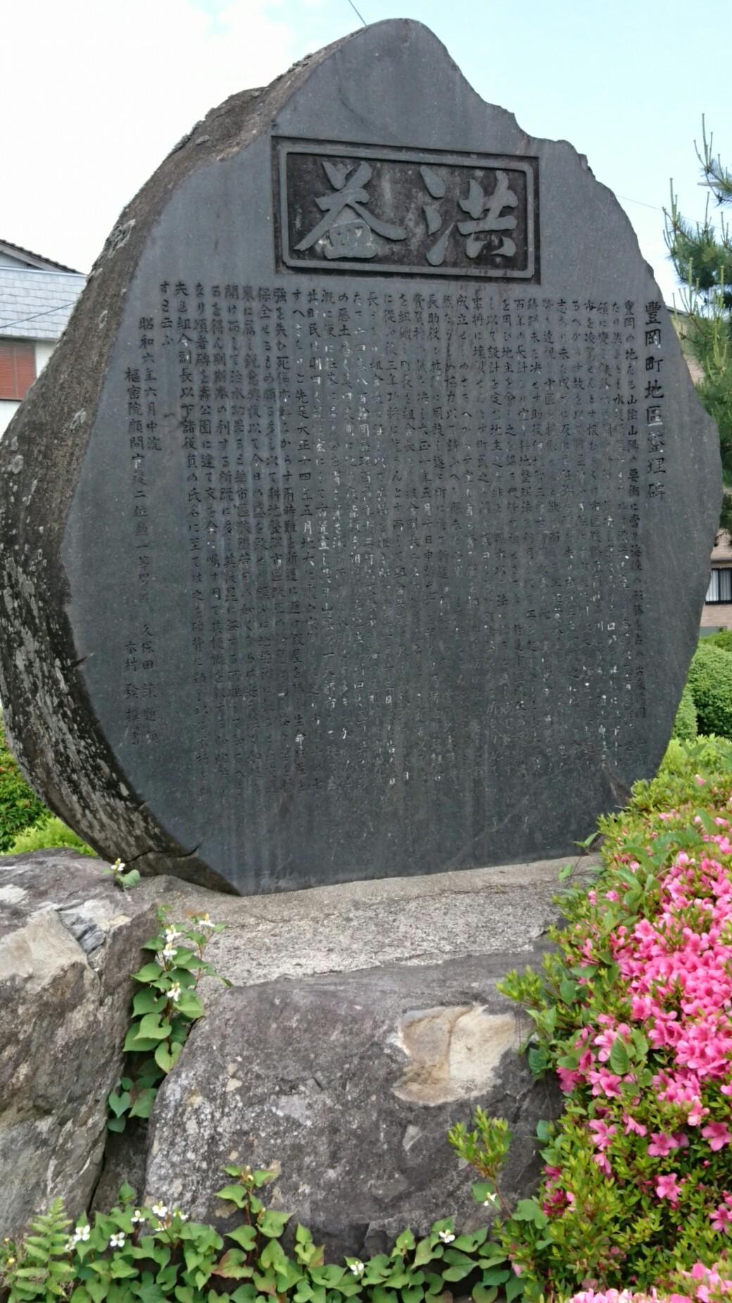 2017.6.3 豊岡 (80) 豊岡町地区整理碑 1040-1850