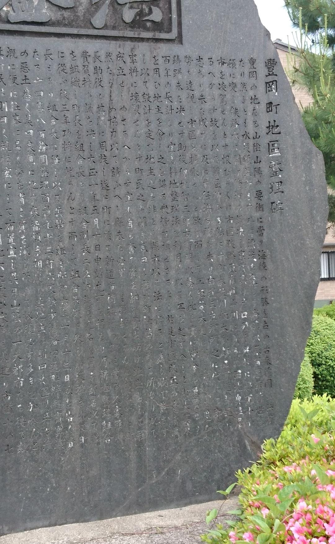 2017.6.3 豊岡 (81) 豊岡町地区整理碑 1080-1750