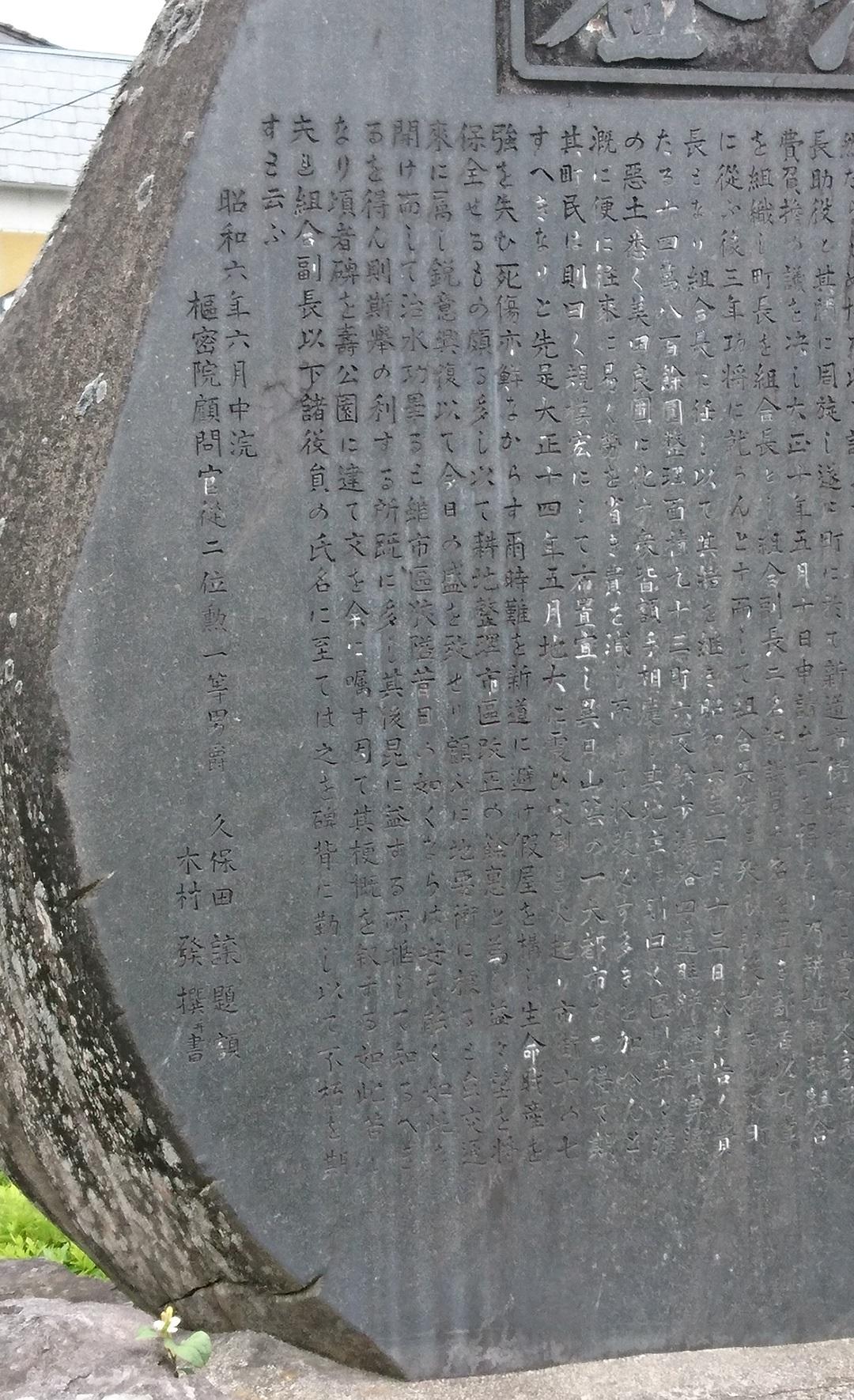 2017.6.3 豊岡 (82) 豊岡町地区整理碑 1080-1770