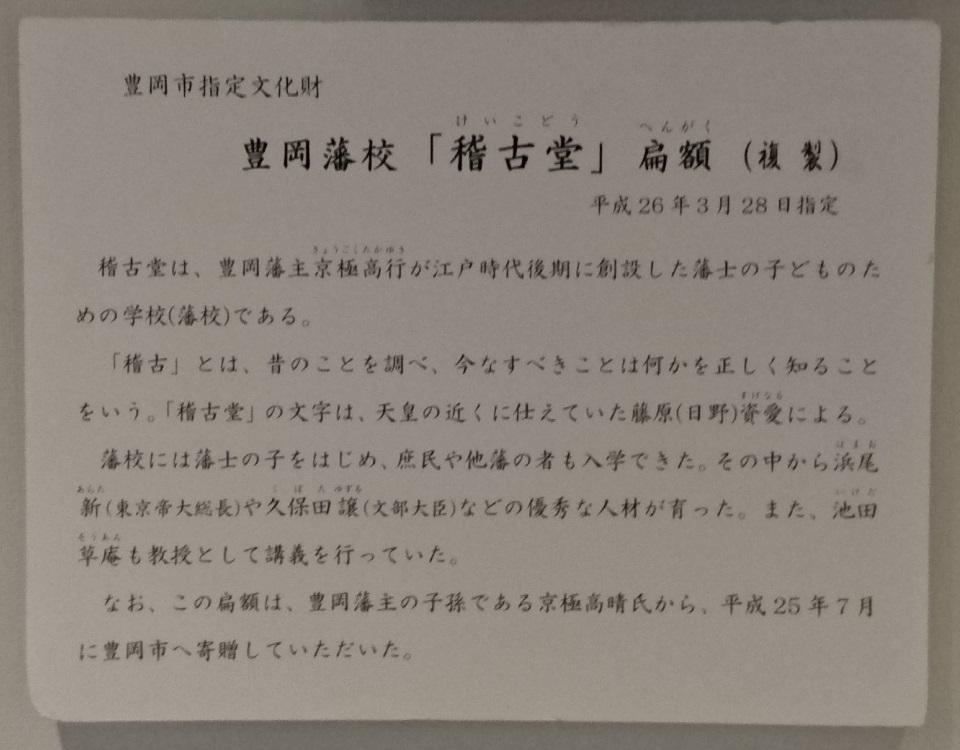 2017.6.3 豊岡 (87) 稽古堂=説明がき 960-750