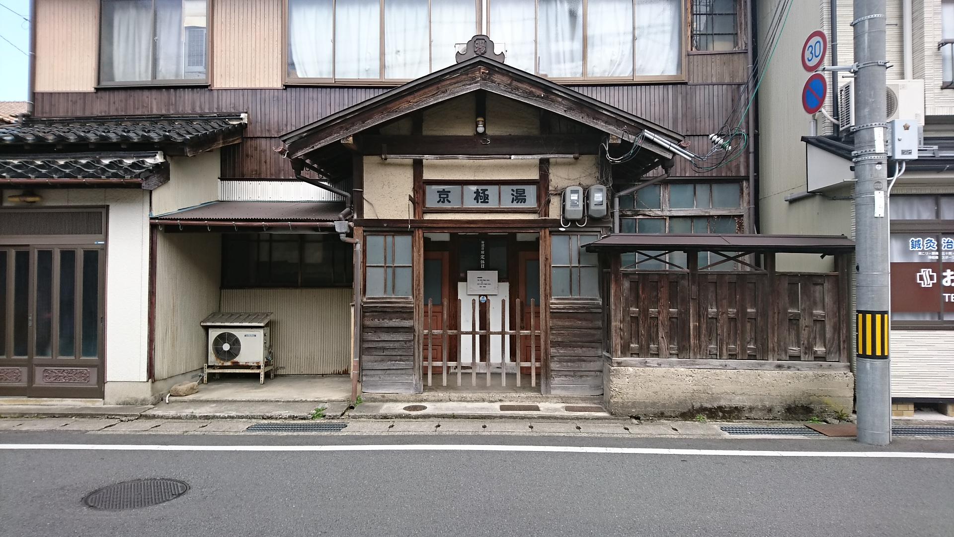 2017.6.3 豊岡 (90) 京極湯 1920-1080