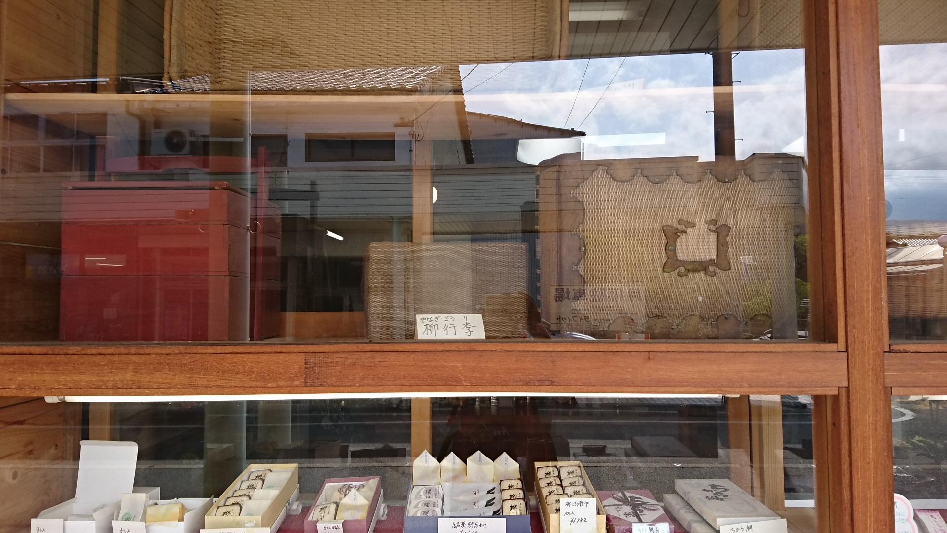 2017.6.3 豊岡 (105) ちから餅本舗宵田店 1920-1080