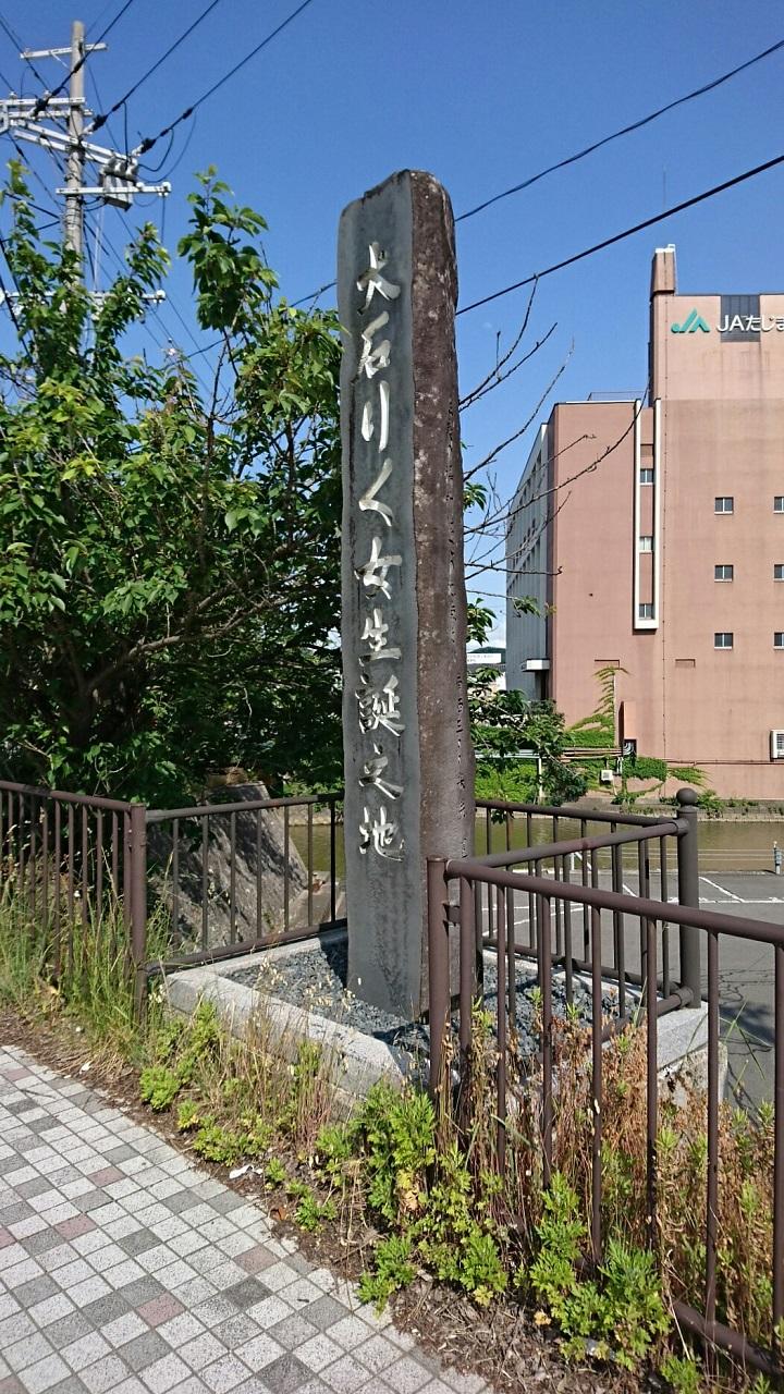 2017.6.3 豊岡 (107) いしぶみ - 大石りく女生誕の地 720-1280