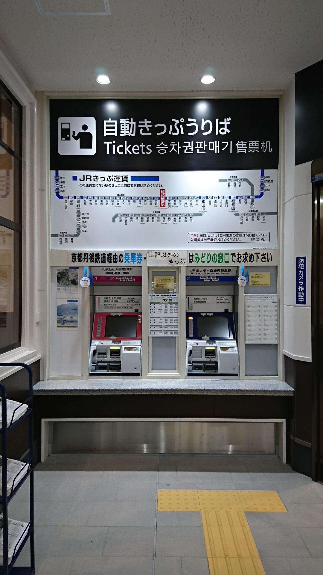 2017.6.3 豊岡 (127) 城崎温泉=自動券売機 1080-1920