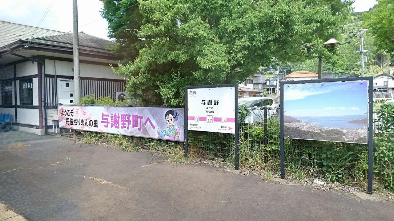 2017.6.4 天橋立 (39) 丹后のうみ(はしだて2号) - 与謝野 1280-720