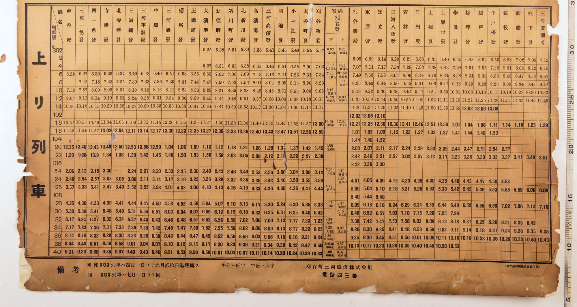 三河鉄道時刻表 (3) のぼり 2000-1065