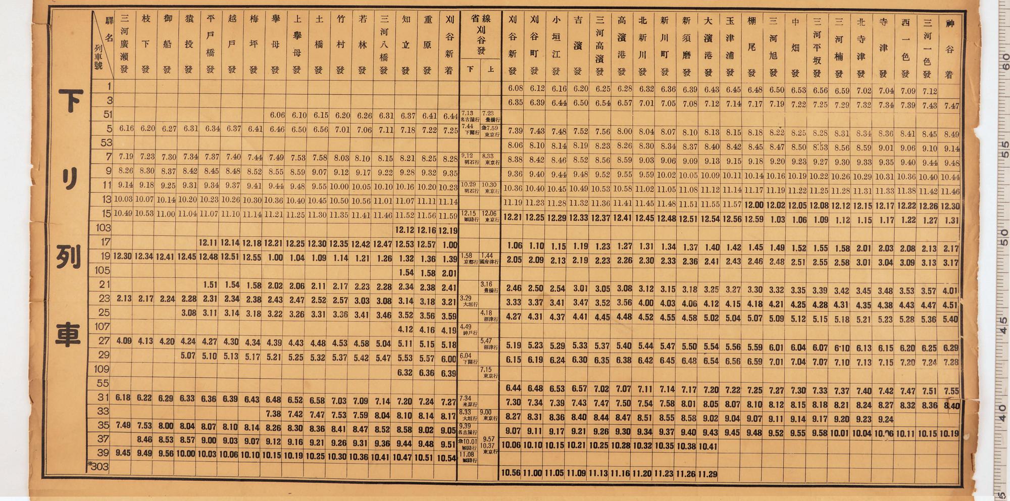 三河鉄道時刻表 (2) くだり 2000-992