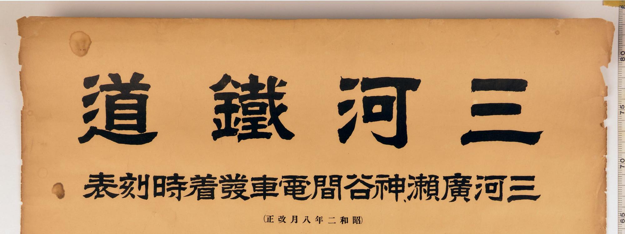 三河鉄道時刻表 (1) 題字 2000-750