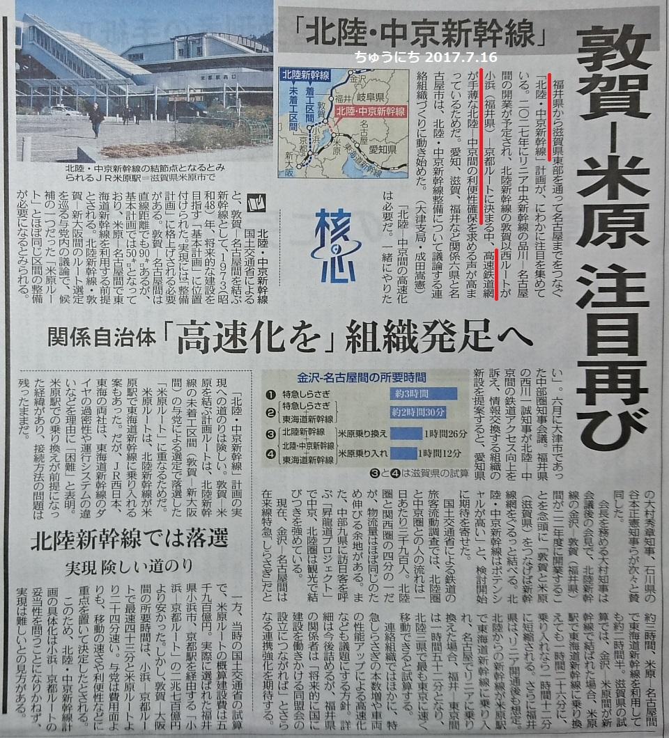 北陸・中京新幹線 - ちゅうにち 2017年7月16日