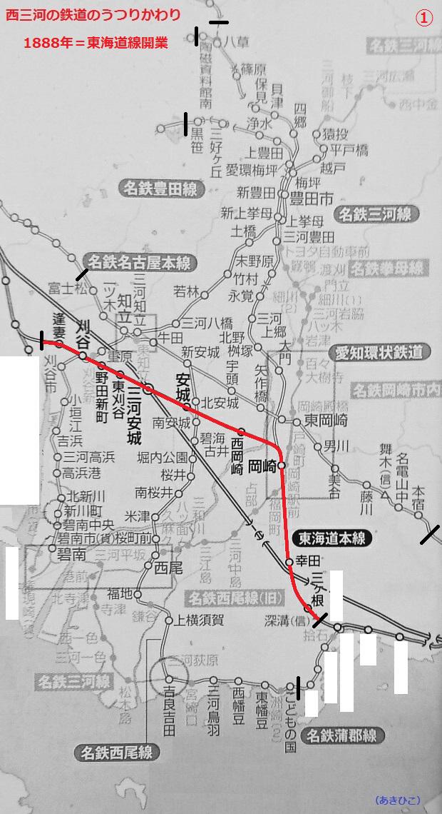 西三河の鉄道のうつりかわり(あきひこ) - 1