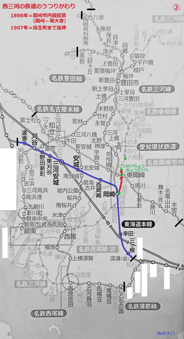 西三河の鉄道のうつりかわり(あきひこ) - 2