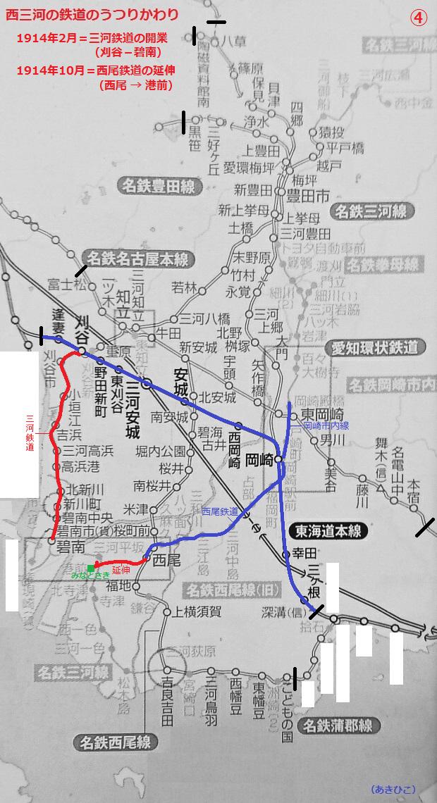 西三河の鉄道のうつりかわり(あきひこ) - 4.三河鉄道の開業と西尾鉄道の延伸