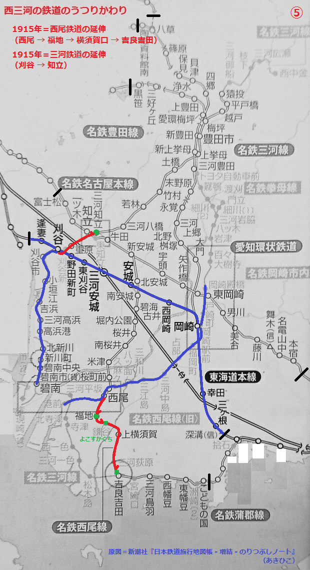 西三河の鉄道のうつりかわり(あきひこ) - 5.西尾鉄道の延伸と三河鉄道の延伸