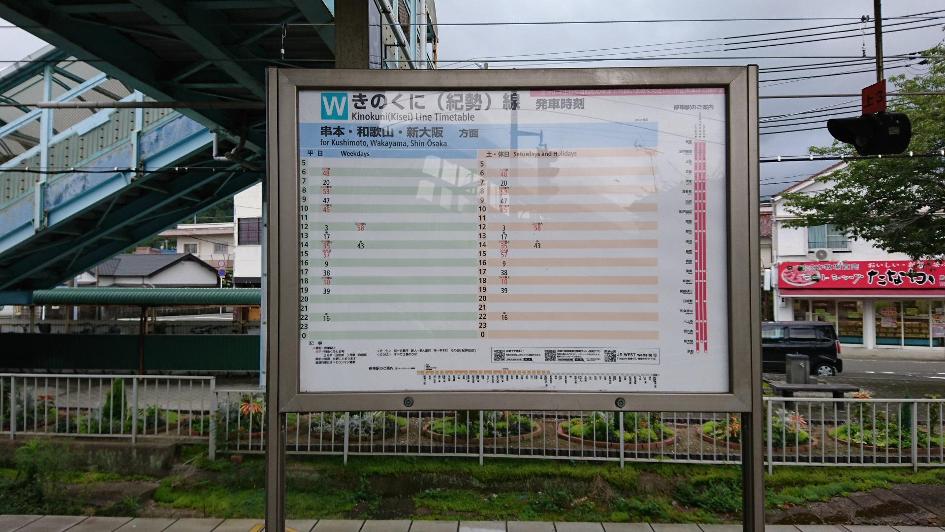 2017.8.16 くろしお (3) 紀伊勝浦=和歌山方面時刻表 1920-1080