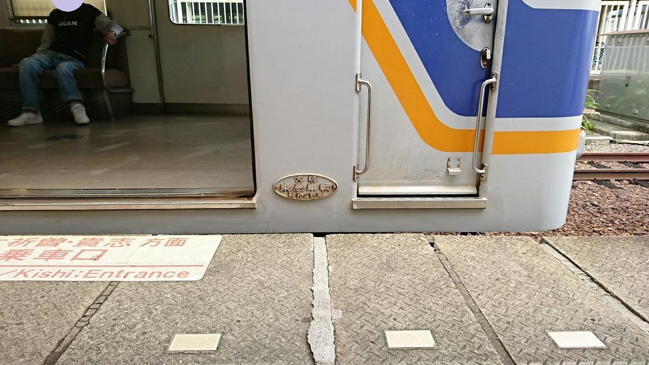 2017.8.17 たま電車 (7) 和歌山 - 貴志いきふつう 1280-720