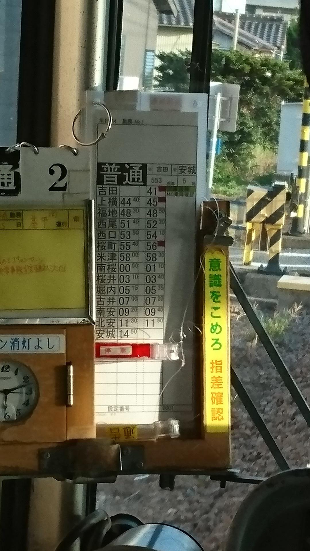 2017.8.25 名古屋 (2) しんあんじょういきふつう - きたあんじょう 1080-1920