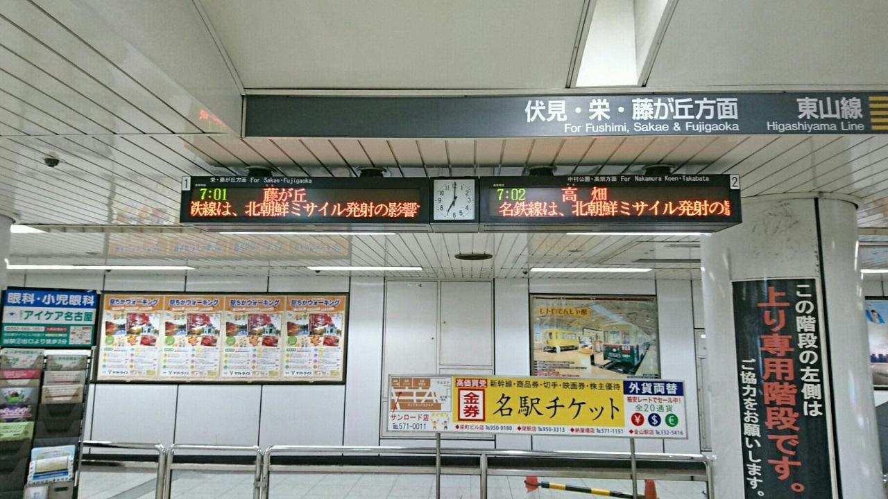 2017.8.29 名古屋 (10) 名古屋 - 「名鉄線はミサイルで遅延」 1280-720