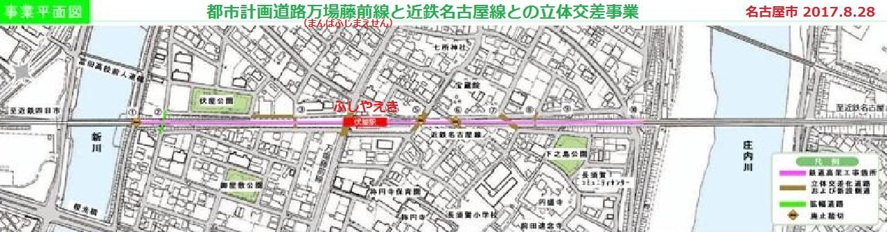 伏屋高架化平面図 - 名古屋市 2017.8.28 1280-335