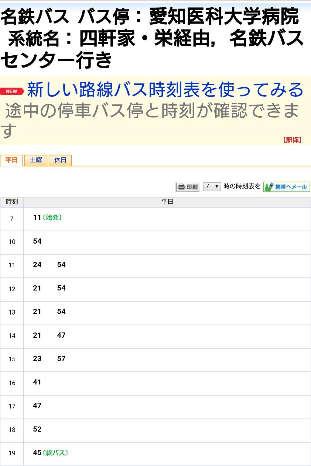 2017.8.25 名古屋 (99) 愛知医科大学病院バス停=時刻表 1024-1532