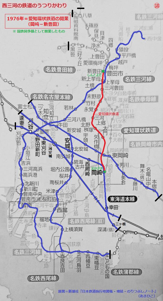 西三河の鉄道のうつりかわり(あきひこ) - 18.愛知環状鉄道の開業
