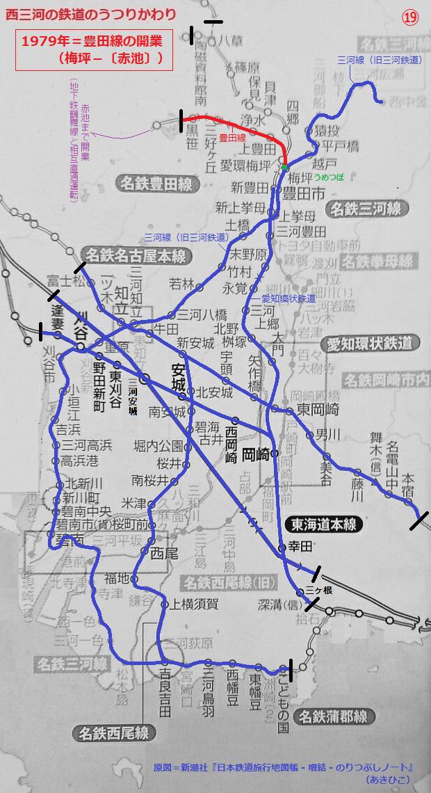 西三河の鉄道のうつりかわり(あきひこ) - 19.豊田線の開業