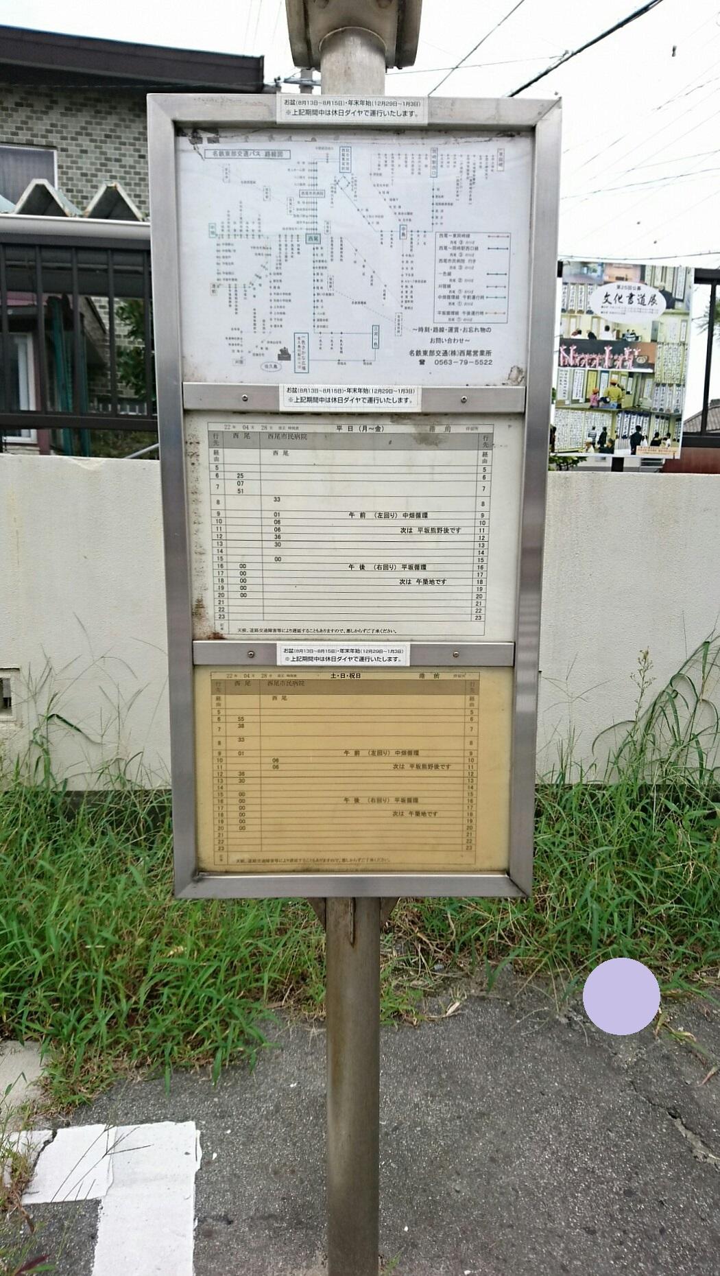 2017.9.27 平坂 (49) 港前バス停 1050-1860
