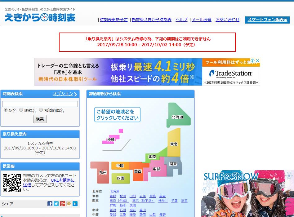 2017-09-28 えきから時刻表、システム改修中