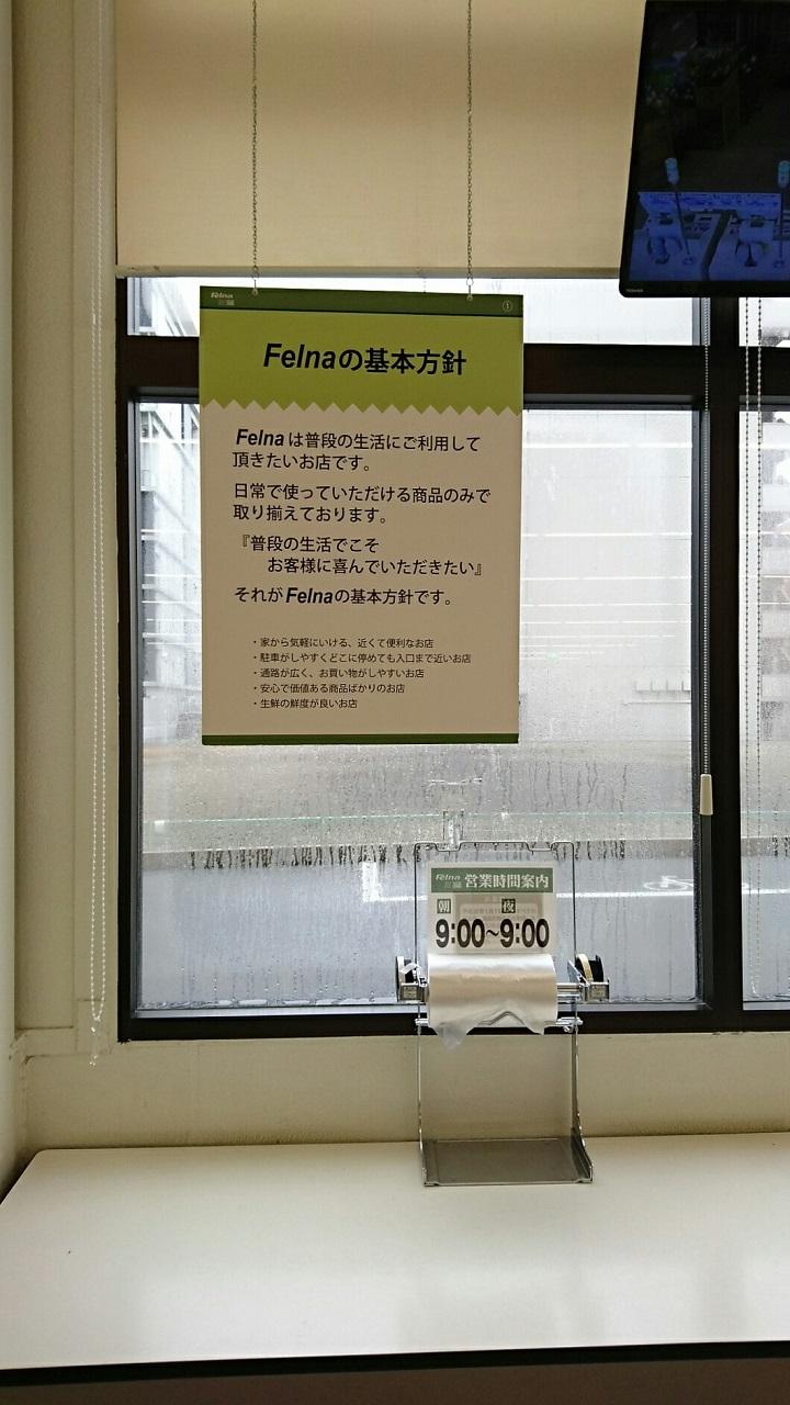 2017.10.3 豊田線 (29) 浄水 - フェルナ 720-1280
