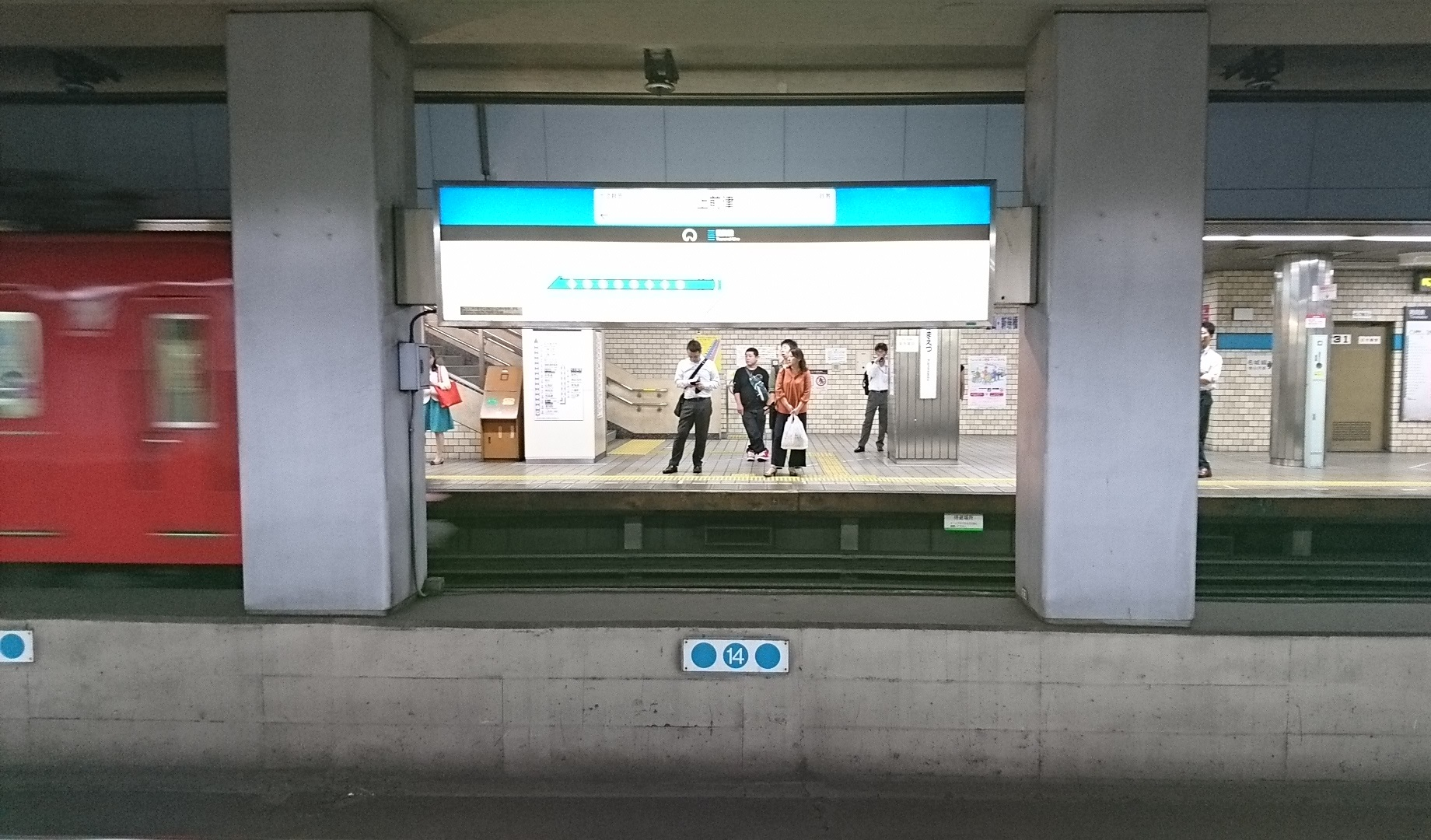 2017.10.3 豊田線 (46) 上前津 - 赤池いきふつう 1840-1080