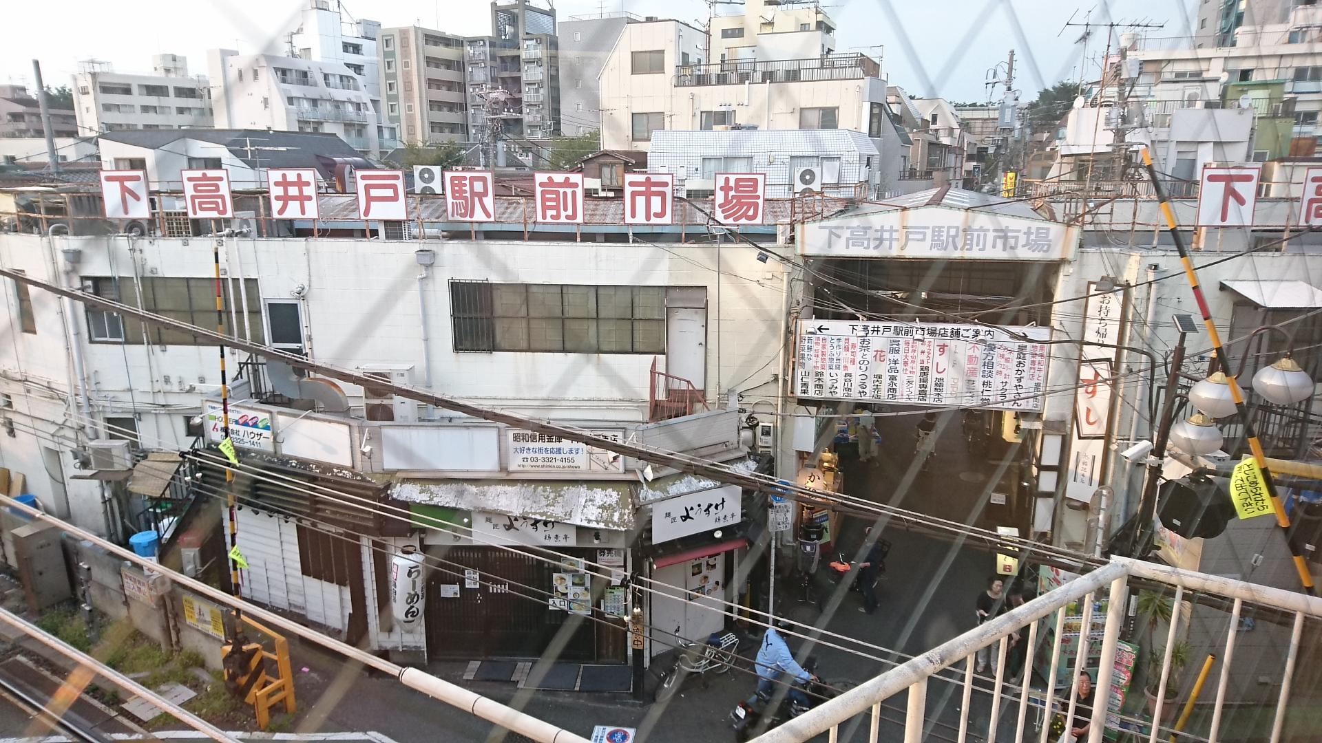 2017.10.12 東京 (145) 下高井戸商店街 - えきまえいちば 1920-1080