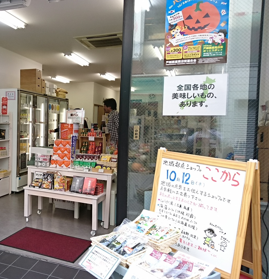 2017.10.12 東京 (78-1) 戸越銀座 - 地域起点ショップここから 1040-1080