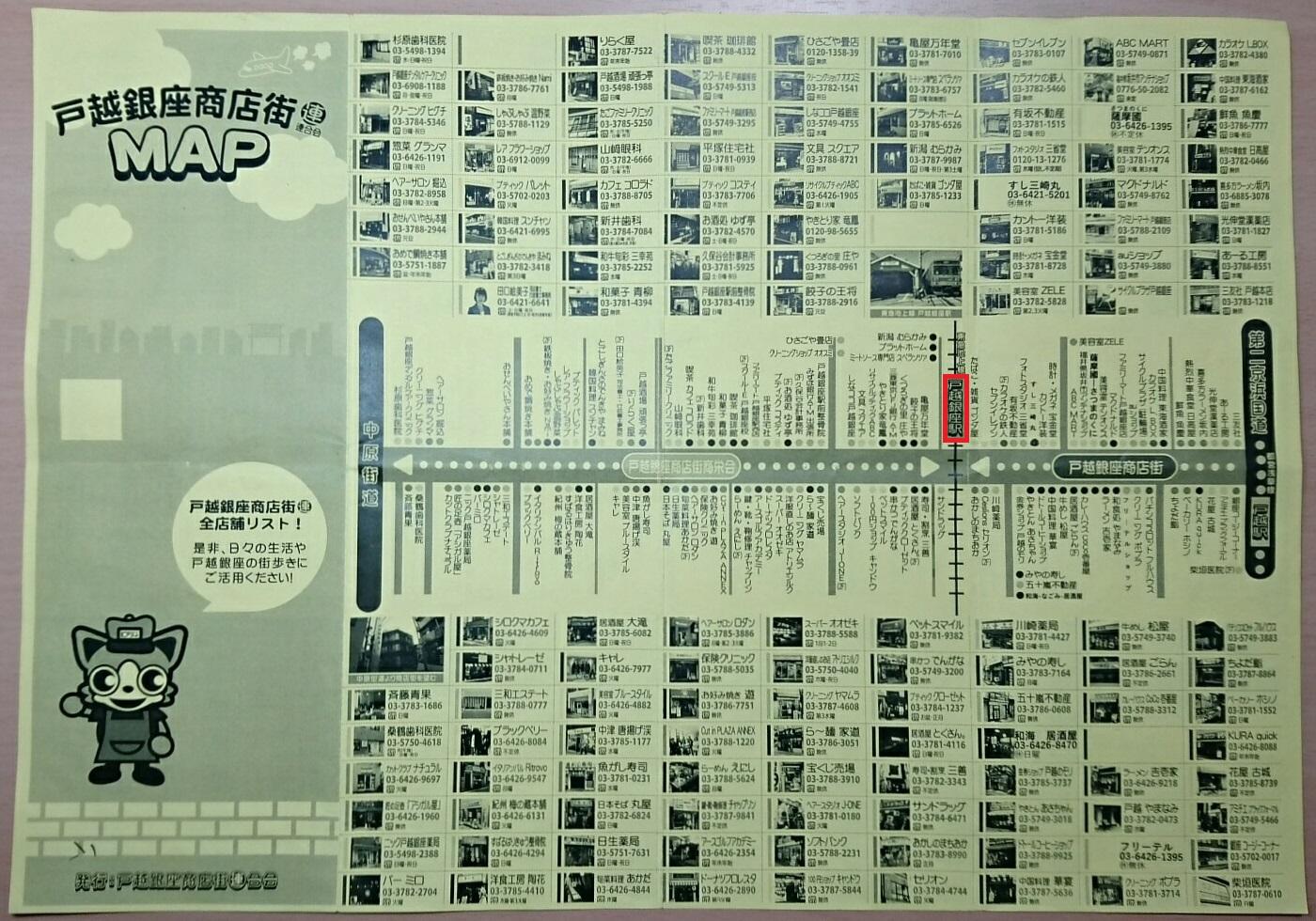 戸越銀座商店街の地図(おもて) 1400-980