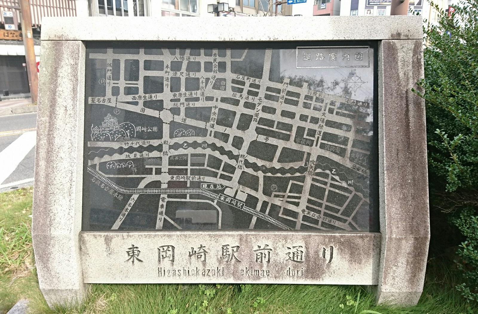 2017.11.7 (2) 東岡崎 - 岡崎の道路案内図 1600-1050