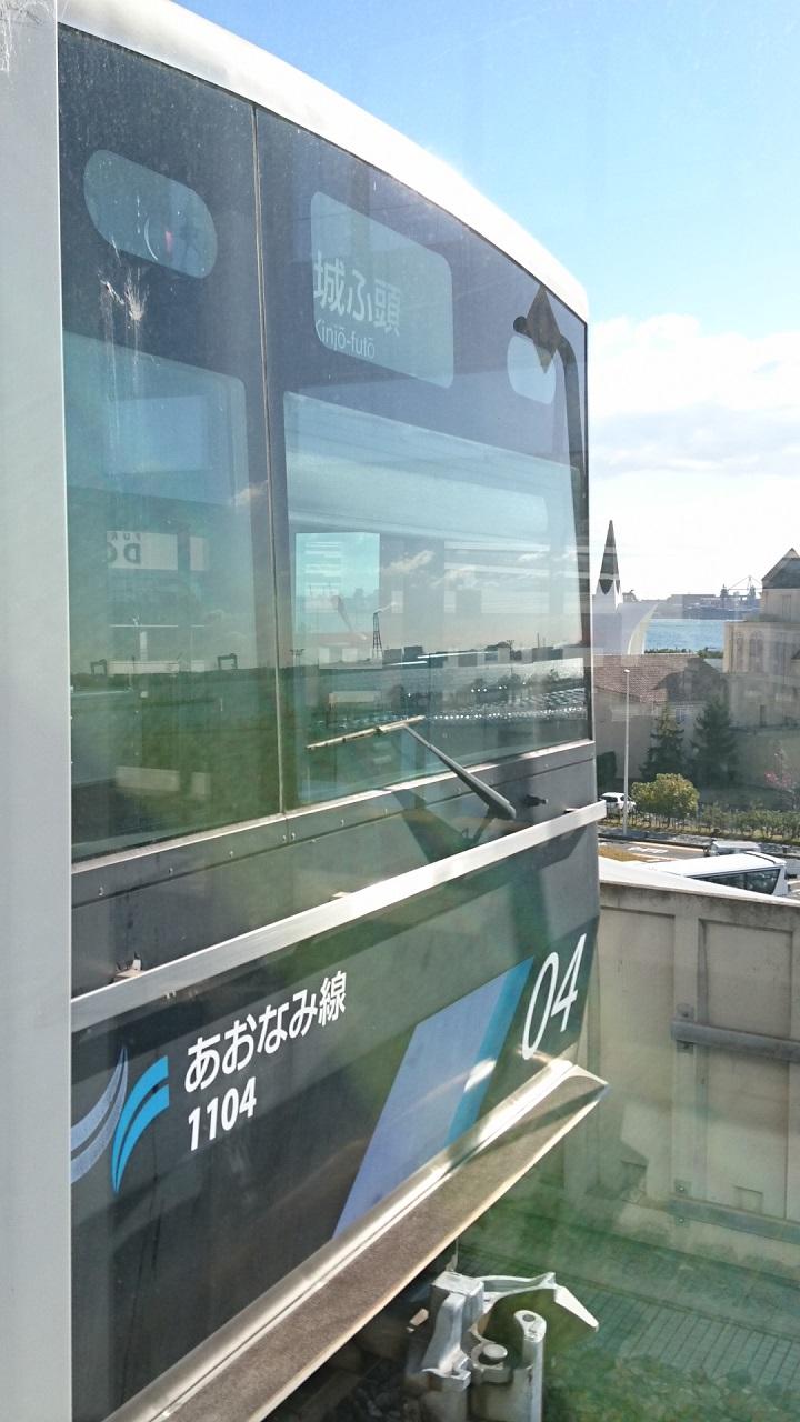 2017.11.24 名古屋 (3) 金城ふ頭 - 金城ふ頭いきふつう 720-1280