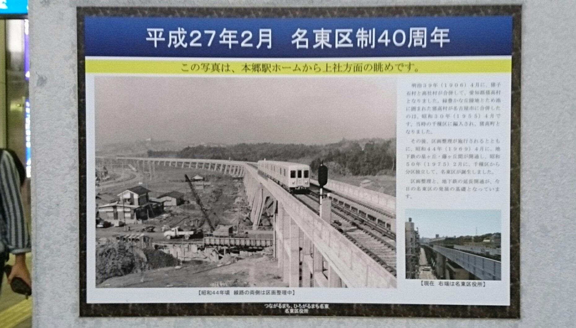 2017.12.8 名鉄 (11) 本郷 - 名東区制40周年 1860-1060
